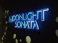 Photo of entrance to Moonlight Sonata Dining Room on board Celebrity Eclipse